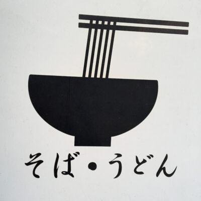 soba · udon.