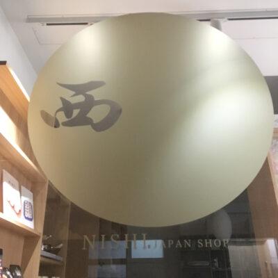 nishi japan shop.